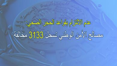 الأمن الوطني يسجل أكثر من 3000 مخالفة أثناء الحجر الصحي