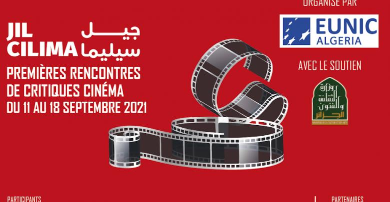 """الحزائر تنظم لقاءات نقاد السينما """"جيل سيليما"""""""